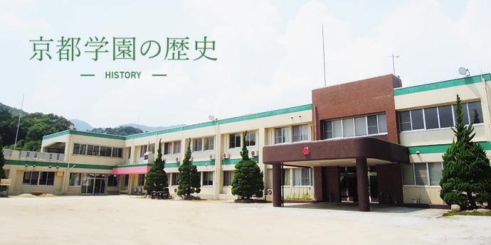 京都学園の歴史