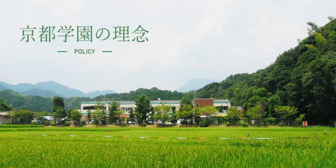 京都学園の理念